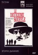 Второе дыхание (1966)