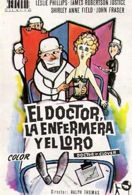 Постер фильма Доктор и его медсестры (1966)