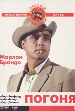 Постер фильма Погоня (1966)