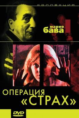 Постер фильма Операция Страх (1966)