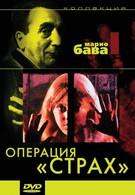 Операция Страх (1966)