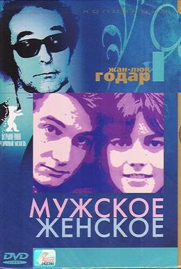 Постер фильма Мужское-женское (1966)