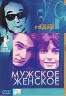 Мужское-женское (1966)