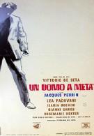 Человек наполовину (1966)