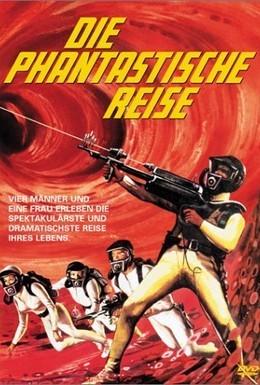 Постер фильма Фантастическое путешествие (1966)