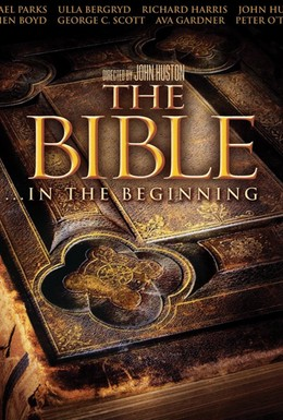 Постер фильма Библия (1966)