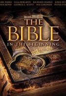 Библия (1966)