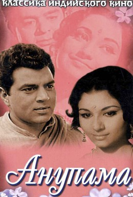 Постер фильма Анупама (1966)