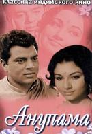 Анупама (1966)