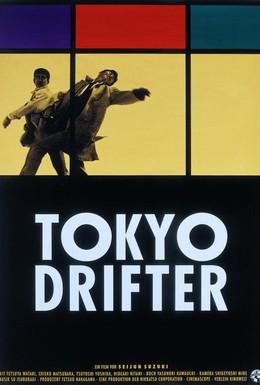 Постер фильма Токийский скиталец (1966)