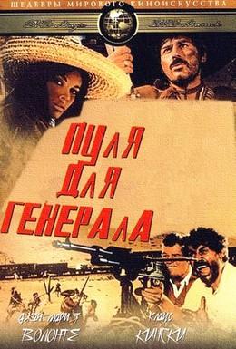 Постер фильма Пуля для генерала (1967)