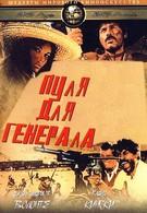 Пуля для генерала (1967)