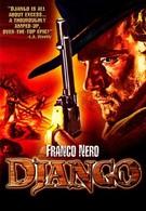 Джанго (1966)