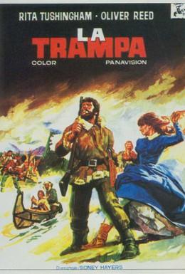Постер фильма Капкан (1966)