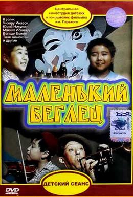 Постер фильма Маленький беглец (1966)