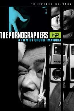 Постер фильма Порнографы: Введение в антропологию (1966)