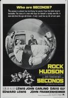 Вторые (1966)