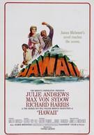 Гавайи (1966)