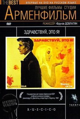 Постер фильма Здравствуй, это я! (1965)