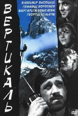 Постер фильма Вертикаль (1967)
