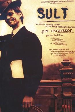 Постер фильма Голод (1966)