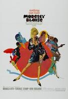 Модести Блэйз (1966)