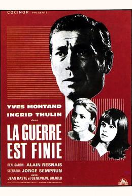 Постер фильма Война окончена (1966)