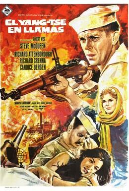 Постер фильма Песчаная галька (1966)