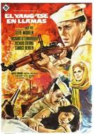 Песчаная галька (1966)