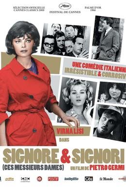 Постер фильма Дамы и господа (1966)