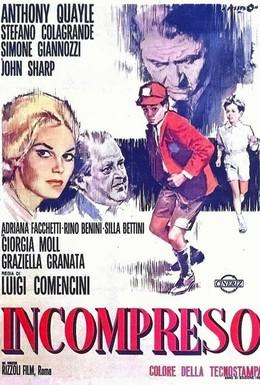 Постер фильма Непонятый (1967)