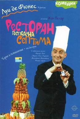 Постер фильма Ресторан господина Септима (1966)
