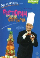 Ресторан господина Септима (1966)