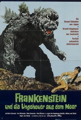 Постер фильма Годзилла против Морского монстра (1966)