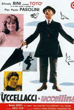 Постер фильма Птицы большие и малые (1966)