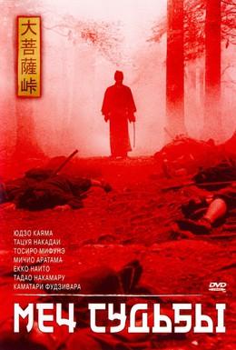 Постер фильма Меч судьбы (1966)