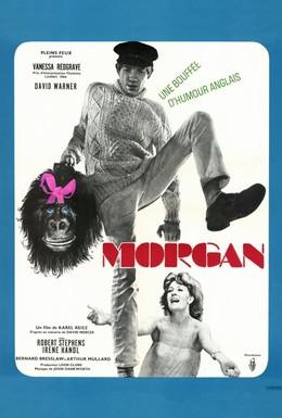 Постер фильма Морган: Подходящий клинический случай (1966)