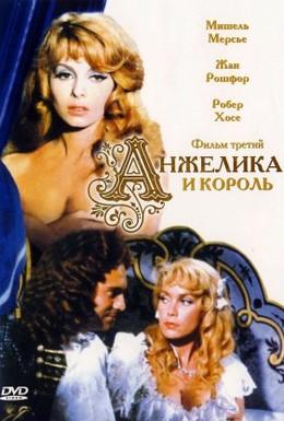 Постер фильма Анжелика и король (1966)