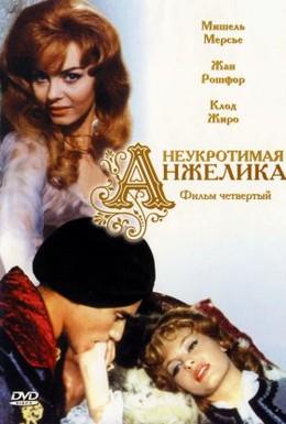 Постер фильма Неукротимая Анжелика (1967)