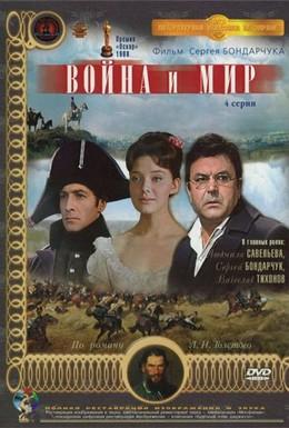 Постер фильма Война и мир (1965)
