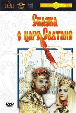 Постер фильма Сказка о царе Салтане (1966)