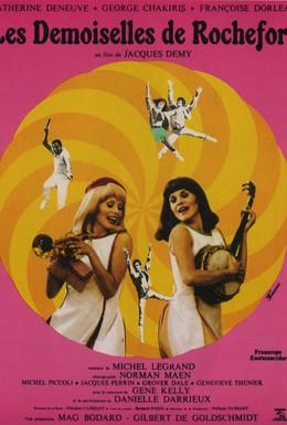 Постер фильма Девушки из Рошфора (1967)