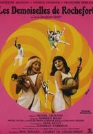 Девушки из Рошфора (1967)