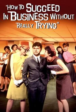 Постер фильма Как преуспеть в бизнесе, ничего не делая (1967)