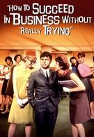 Как преуспеть в бизнесе, ничего не делая (1967)