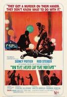 Полуночная жара (1967)