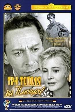 Постер фильма Три тополя на Плющихе (1968)