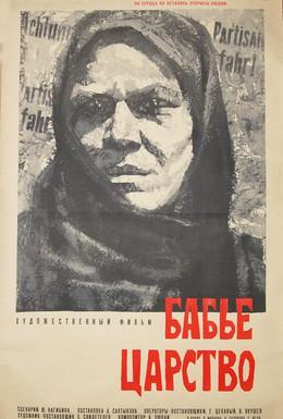 Постер фильма Бабье царство (1967)
