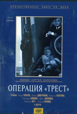 Постер фильма Операция Трест (1968)