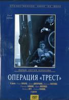 Операция Трест (1968)